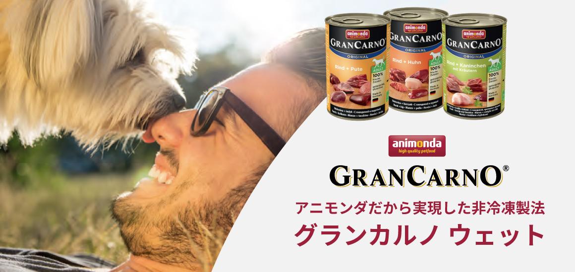 ゴロっとしたお肉に大喜び!グランカルノ