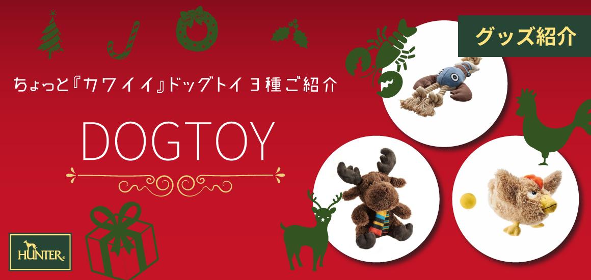 【HUNTER】ちょっと『カワイイ』ドッグトイ3種ご紹介